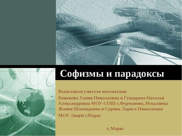 Выполнили учителя математики Коженова Хапия Николаевна и Гундарева Наталья А...