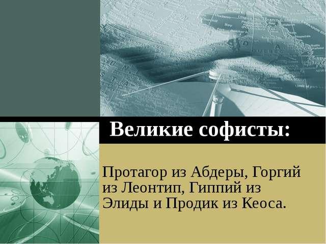 Великие софисты: Протагор из Абдеры, Горгий из Леонтип, Гиппий из Элиды и Про...
