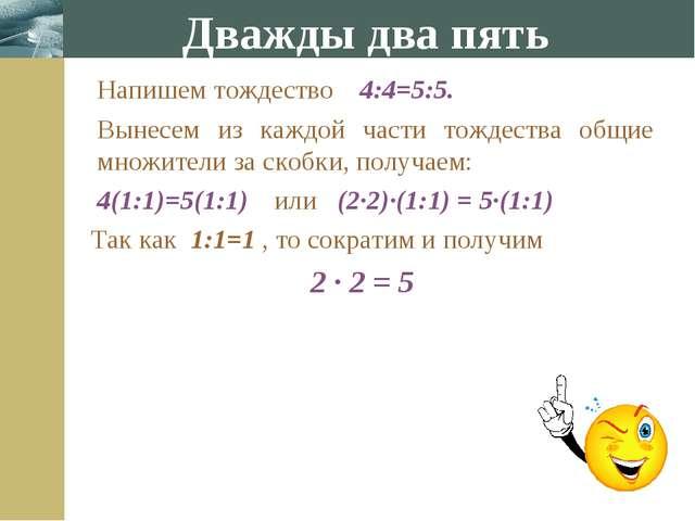 Напишем тождество 4:4=5:5. Вынесем из каждой части тождества общие множител...
