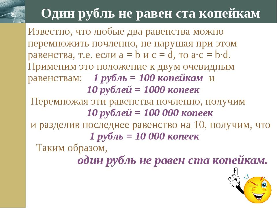 Один рубль не равен ста копейкам  Известно, что любые два равенства можно пе...
