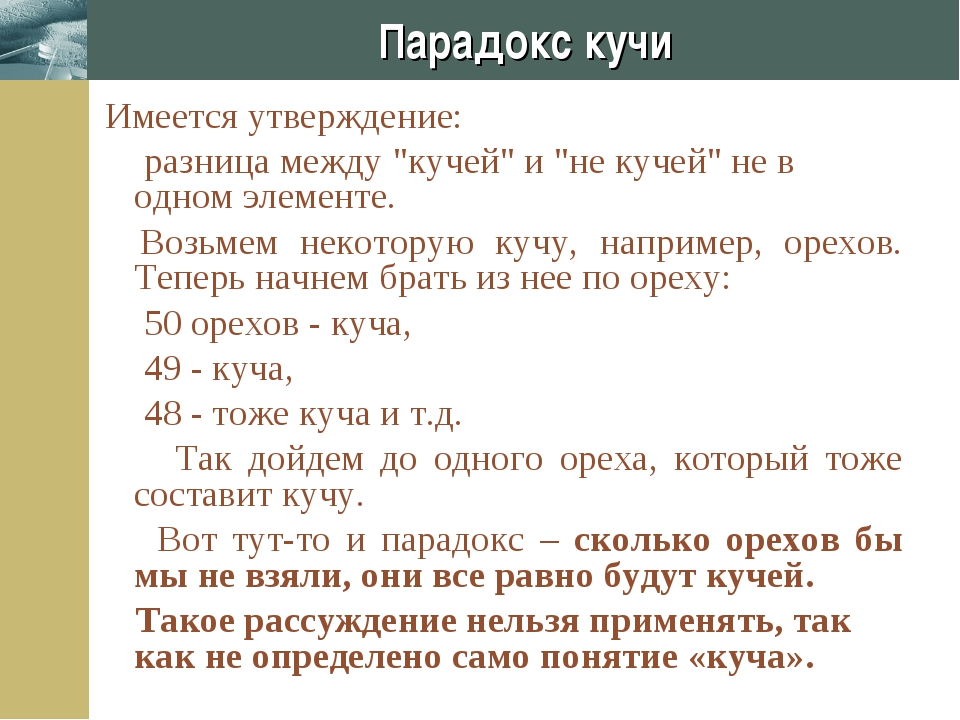 """Парадокс кучи Имеется утверждение: разница между """"кучей"""" и """"не кучей"""" не в од..."""