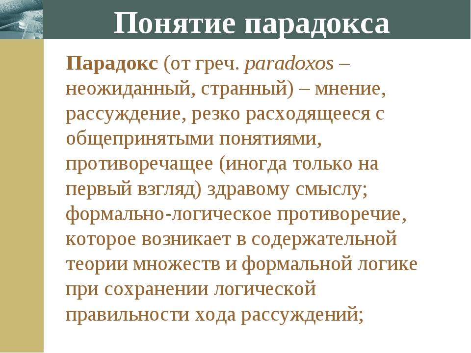 Понятие парадокса Парадокс (от греч. paradoxos – неожиданный, странный) – мне...