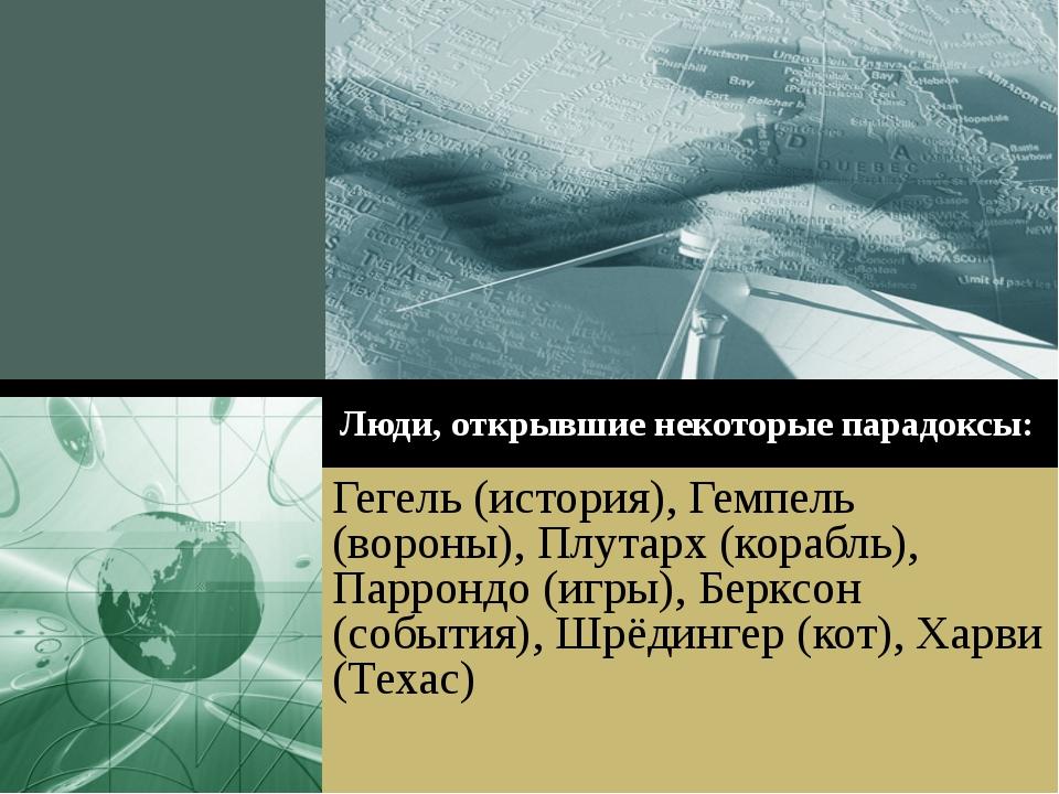 Люди, открывшие некоторые парадоксы: Гегель (история), Гемпель (вороны), Плут...