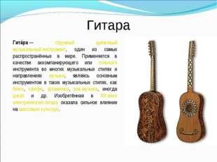 Гитара Гитáра— струнный щипковый музыкальный инструмент, один из самых распр
