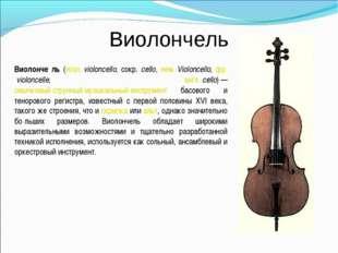 Виолончель Виолонче́ль (итал.violoncello, сокр. cello, нем.Violoncello, фр.