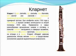 Кларнет Кларне́т (итал.clarinetto, фр.clarinette, нем.Klarinette, англ.cl