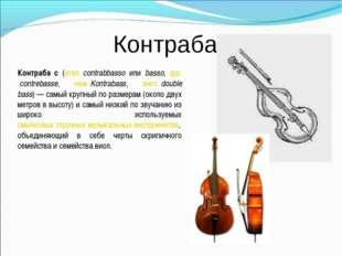 Контрабас Контраба́с (итал.contrabbasso или basso, фр.contrebasse, нем.Kon