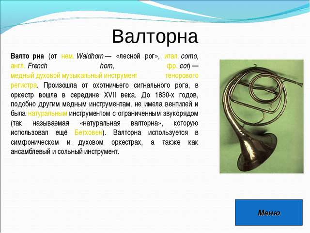 Валторна Меню Валто́рна (от нем.Waldhorn— «лесной рог», итал.corno, англ....