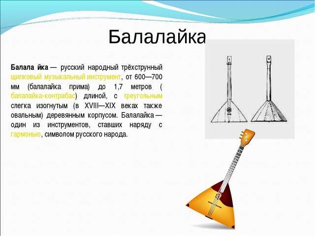 Балалайка Балала́йка— русский народный трёхструнный щипковый музыкальный инс...