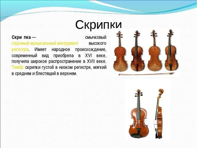 Скрипки Скри́пка— смычковый струнный музыкальный инструмент высокого регистр...