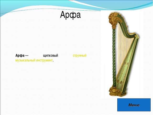 Арфа Меню Арфа— щипковый струнный музыкальный инструмент.