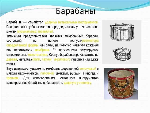 Бараба́н — семейство ударных музыкальных инструментов. Распространён у больш...