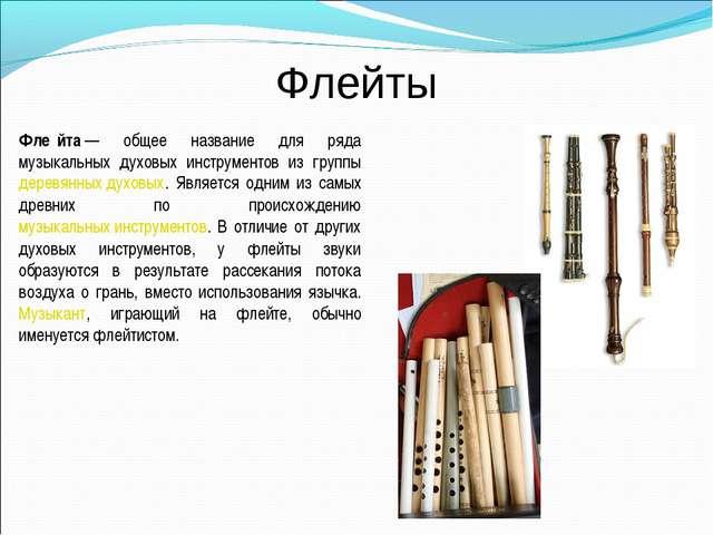 Флейты Фле́йта— общее название для ряда музыкальных духовых инструментов из...