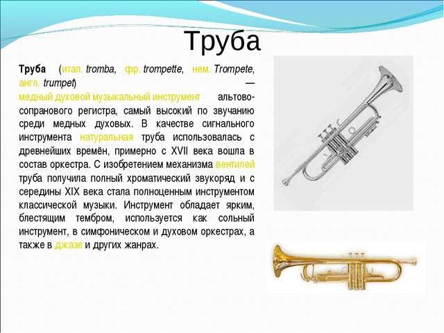 Труба Труба́ (итал.tromba, фр.trompette, нем.Trompete, англ.trumpet) — ме...