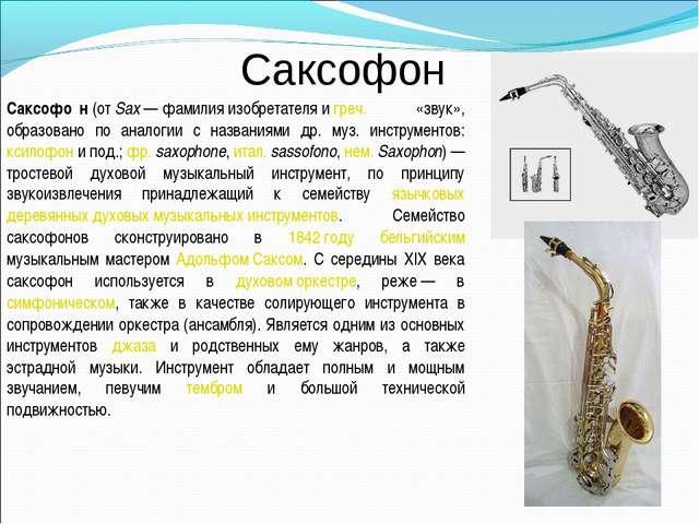 Саксофон Саксофо́н (от Sax— фамилия изобретателя и греч. φωνή«звук», образо...