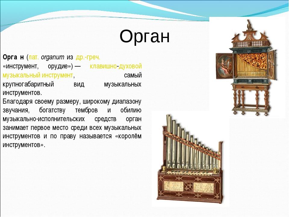 Орган Орга́н (лат.organum из др.-греч. ὄργανον ― «инструмент, орудие»)— кла...