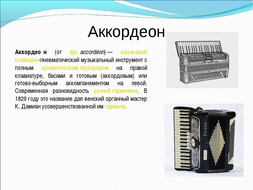 Аккордеон Аккордео́н (от фр.accordéon)— язычковый клавишно-пневматический м...