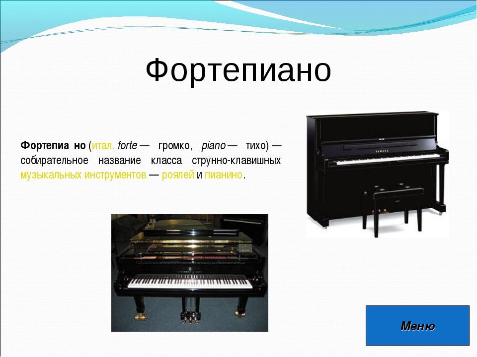 Фортепиано Меню Фортепиа́но(итал.forte— громко, piano— тихо)— собиратель...