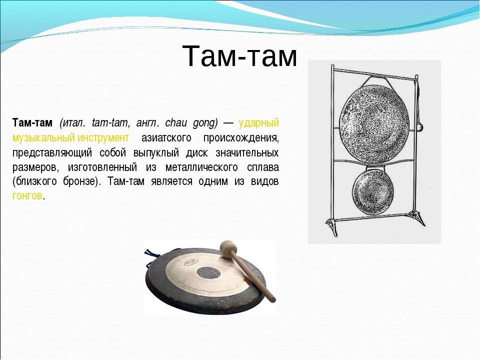 Там-там Там-там (итал. tam-tam, англ. chau gong) — ударный музыкальный инстру...