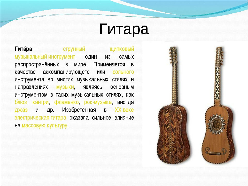 Гитара Гитáра— струнный щипковый музыкальный инструмент, один из самых распр...