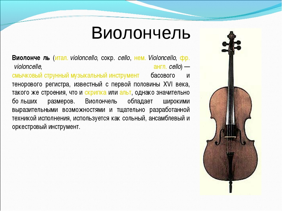Виолончель Виолонче́ль (итал.violoncello, сокр. cello, нем.Violoncello, фр....