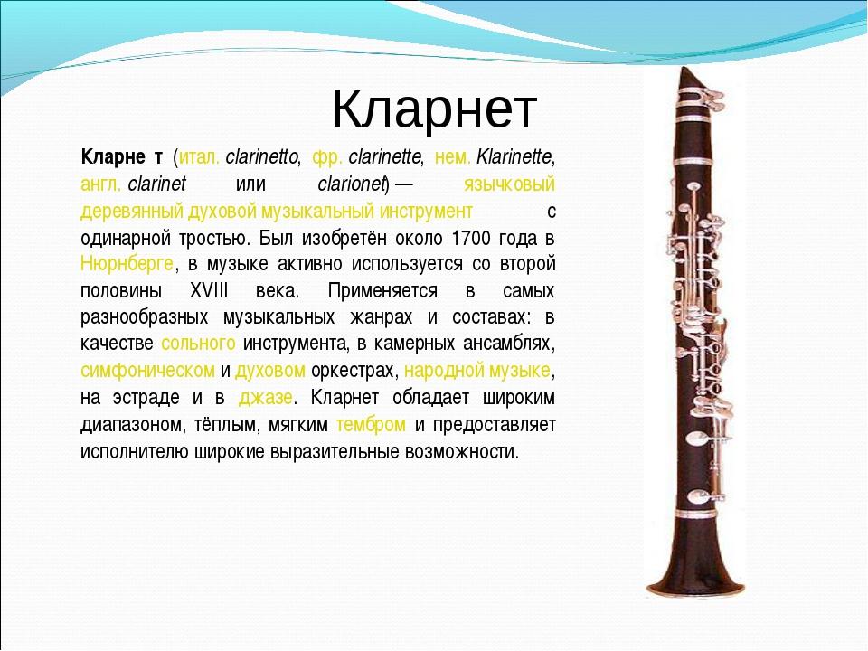 Кларнет Кларне́т (итал.clarinetto, фр.clarinette, нем.Klarinette, англ.cl...