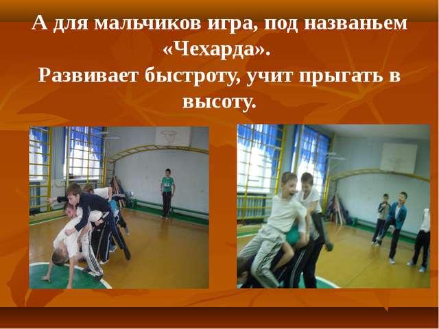 А для мальчиков игра, под названьем «Чехарда». Развивает быстроту, учит прыга...