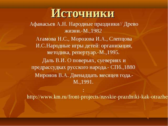 Источники Афанасьев А.Н. Народные праздники// Древо жизни.-М.,1982 Агамова Н....