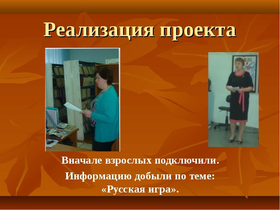 Реализация проекта Вначале взрослых подключили. Информацию добыли по теме: «Р...