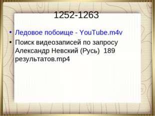 1252-1263 Ледовое побоище - YouTube.m4v Поиск видеозаписей по запросу Алексан