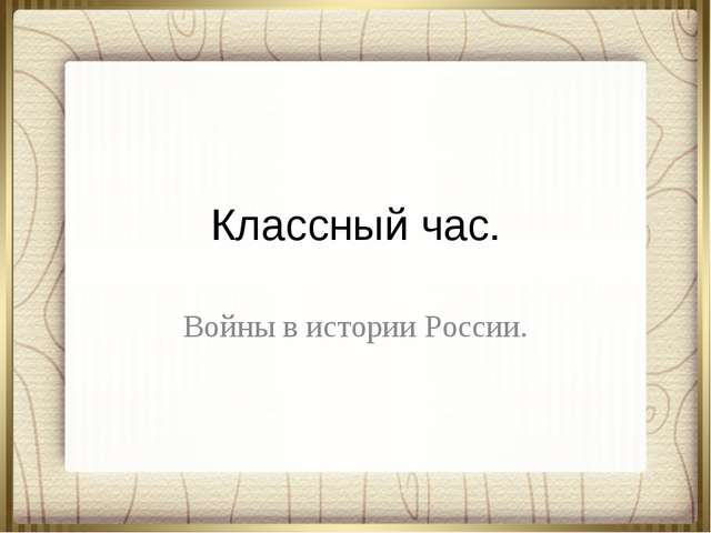 Классный час. Войны в истории России.