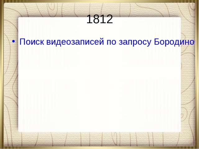 1812 Поиск видеозаписей по запросу Бородино 6857 результатов.mp4