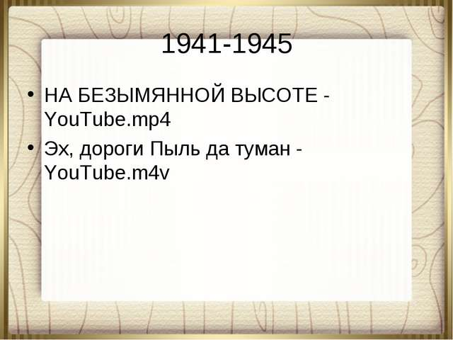 1941-1945 НА БЕЗЫМЯННОЙ ВЫСОТЕ - YouTube.mp4 Эх, дороги Пыль да туман - YouTu...