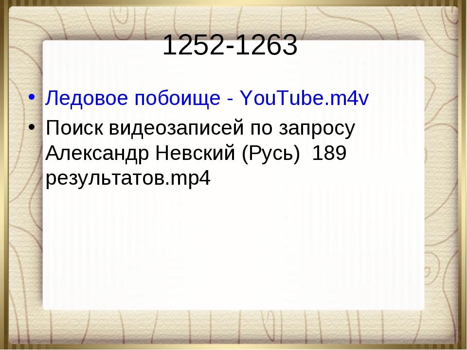 1252-1263 Ледовое побоище - YouTube.m4v Поиск видеозаписей по запросу Алексан...