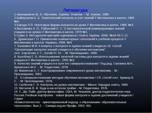 Литература 1.Амонашвили Ш. А. Обучение. Оценка. Отметки. – М: Знание, 1980. 2