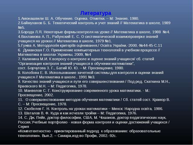 Литература 1.Амонашвили Ш. А. Обучение. Оценка. Отметки. – М: Знание, 1980. 2...