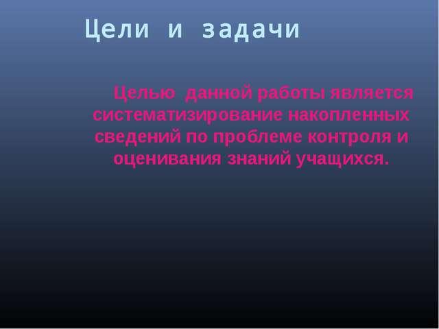 Цели и задачи Целью данной работы является систематизирование накопленных с...