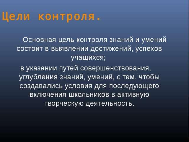 Цели контроля. Основная цель контроля знаний и умений состоит в выявлении д...