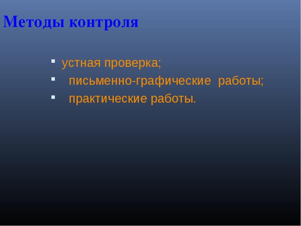 Методы контроля устная проверка; письменно-графические работы; практические р...