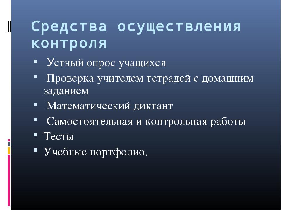 Средства осуществления контроля Устный опрос учащихся Проверка учителем тетра...