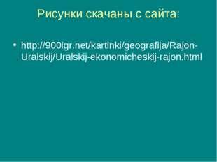 Рисунки скачаны с сайта: http://900igr.net/kartinki/geografija/Rajon-Uralskij