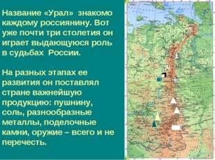 Название «Урал» знакомо каждому россиянину. Вот уже почти три столетия он игр