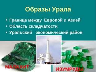 Образы Урала Граница между Европой и Азией Область складчатости Уральский эк
