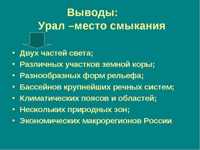 Выводы: Урал –место смыкания Двух частей света; Различных участков земной кор...