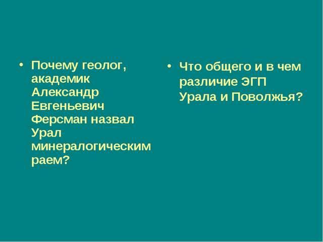 Почему геолог, академик Александр Евгеньевич Ферсман назвал Урал минералогиче...