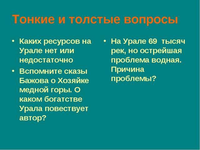Тонкие и толстые вопросы Каких ресурсов на Урале нет или недостаточно Вспомни...
