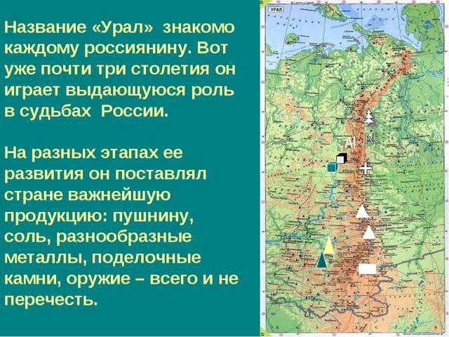 Название «Урал» знакомо каждому россиянину. Вот уже почти три столетия он игр...