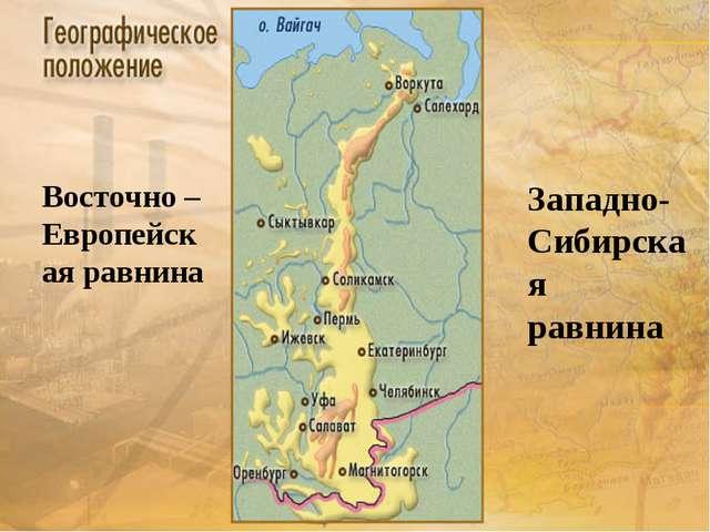 Восточно –Европейская равнина Западно-Сибирская равнина