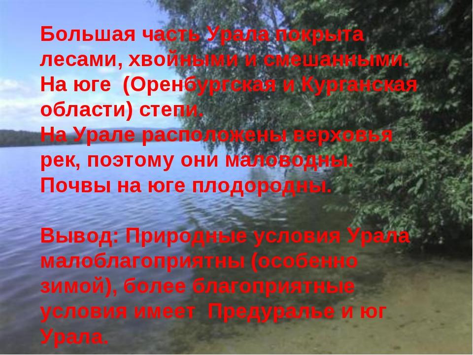 Большая часть Урала покрыта лесами, хвойными и смешанными. На юге (Оренбургск...