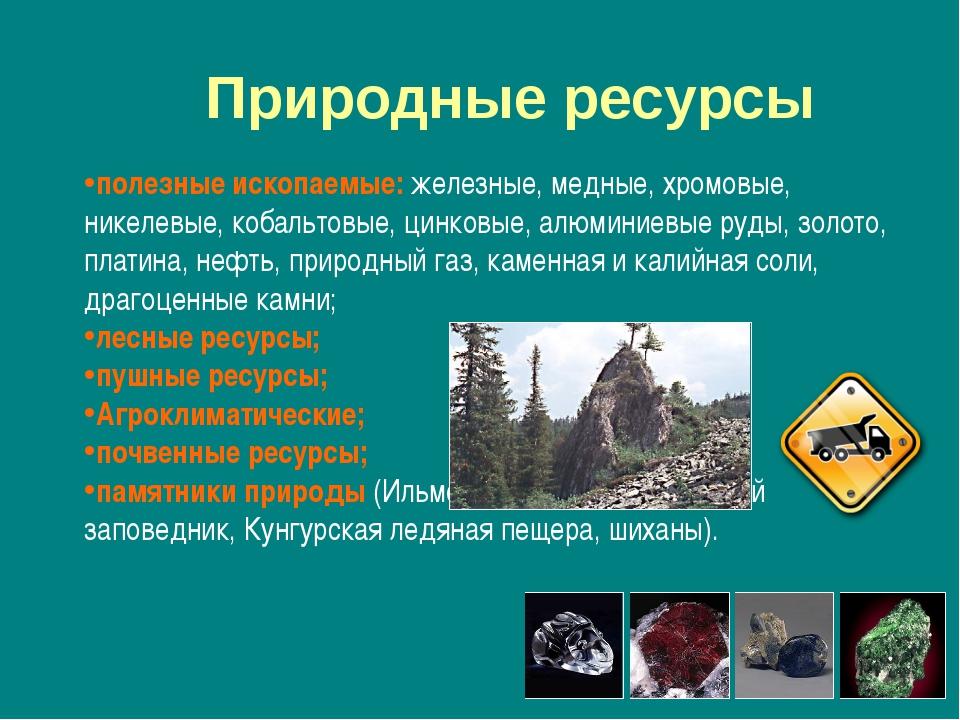 полезные ископаемые: железные, медные, хромовые, никелевые, кобальтовые, цинк...